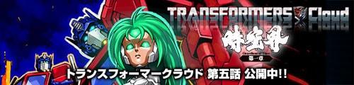 トランスフォーマークラウド 5話公開
