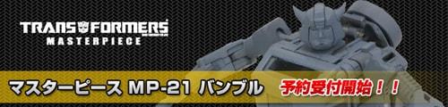 トランスフォーマーマスターピースMP-21 バンブルのご注文はこちら
