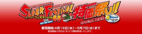 4月27日開催予定!「スーパーフェスティバル」にまたまた出店致します!!