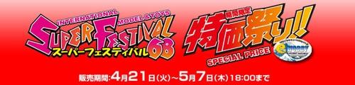 【5月7日 18:00 まで】スーフェス特価祭り開催中!