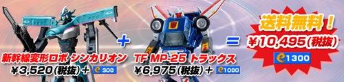 新幹線変形ロボシンカリオン&TFMP-25トラックス