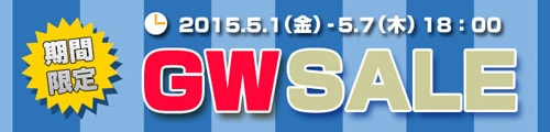 GW限定 お得なセール開催中!!