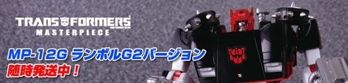 MP-12G ランボルG2バージョンはこちら