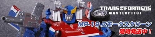 MP-19 スモークスクリーンはこちら