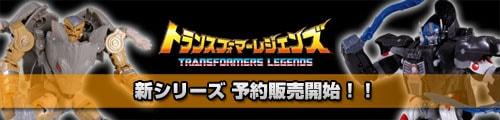新シリーズ「トランスフォーマーレジェンド」2商品予約受付開始!!