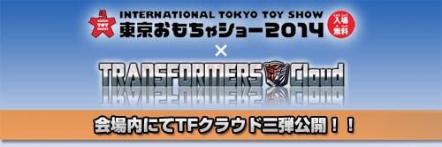 東京おもちゃショ−会場にてトランスフォーマークラウド第三弾キャラクター&試作品を展示中!