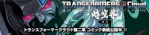 「トランスフォーマークラウド」スタースクリームコミック表紙公開中!!