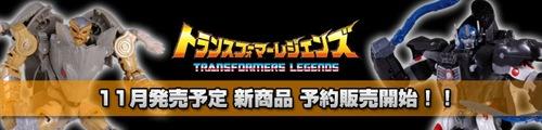 「トランスフォーマーレジェンド」11月発売商品 予約受付開始!!