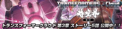 トランスフォーマークラウド 第3章 ストーリー5話 公開致しました!!