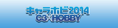 e-HOBBY SHOPも「キャラホビ2014」に参加致します!!!