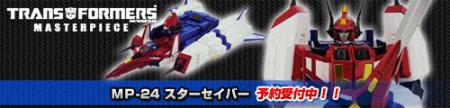 新商品!「トランスフォーマーマスターピース MP-24 スターセイバー」予約販売中!