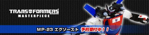 新商品!「トランスフォーマーマスターピース MP-23 エグゾースト」予約販売開始!