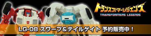 新商品!「トランスフォーマーレジェンズ LG-08 スワープ&テイルゲイト」予約販売開始!
