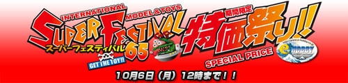 スーフェス特価祭り 本日スタート!!