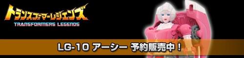 【新商品】トランスフォ−マーレジェンズ LG-10 アーシー 予約販売中!!