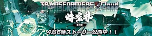 トランスフォーマークラウド ヘルワープ予約受付中&4章6話公開中!!