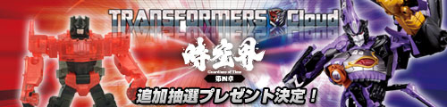 TFクラウド ヘルワープ コンボイアニバーサリークリアVer. 抽選プレゼントのお知らせ!!
