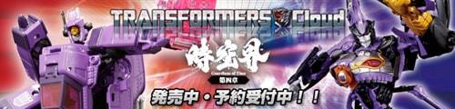 TFクラウド ショックウェーブ・ヘルワープ 発売中・予約販売中!!