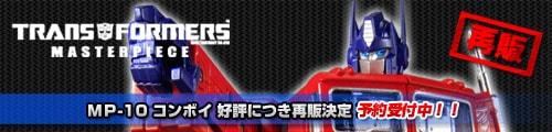 トランスフォーマーマスターピース MP-10 コンボイ(再販)予約受付中!