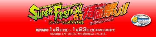 スーパーフェスティバル出店記念!スーフェス特価祭り開始のお知らせ!