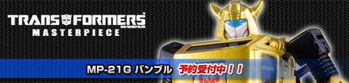 TFマスターピース バンブル G2 Ver 予約販売中!