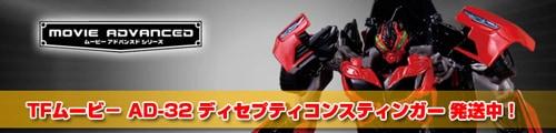 TFムービー4 アドバンスドシリーズ AD-32 ディセプティコンスティンガー 発送中!