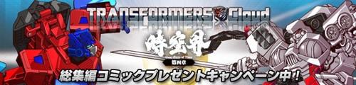 トランスフォーマークラウド総集編コミックプレゼントキャンペーンのお知らせ!!