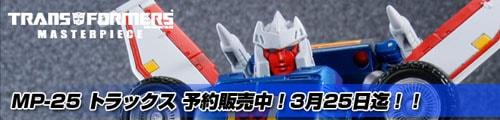 トランスフォーマーマスターピース「MP-25 トラックス」予約販売中!!