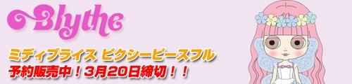 ミディブライス ピクシーピースフル予約販売開始!!【3月20日締切!!】