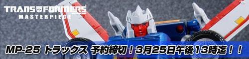 トランスフォーマーマスターピース MP-25 トラックス 予約販売締切1日前!!<br>【3月25日午後13時締切!!】