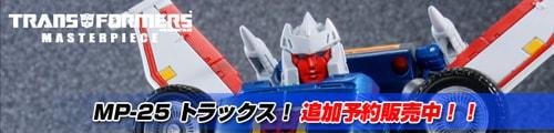 【追加予約販売中】トランスフォーマーマスターピース「MP-25 トラックス」!!