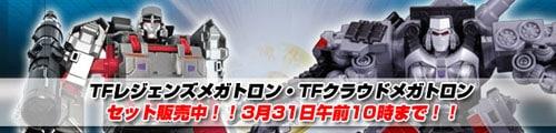 トランスフォーマーレジェンズ LG-13 メガトロン+トランスフォーマークラウド TFC-D01 メガトロン