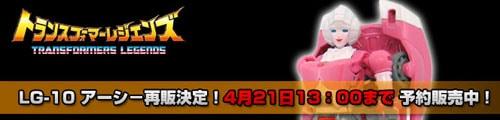 【予約販売中】トランスフォーマーレジェンズ LG-10 アーシー再販決定のお知らせ!!