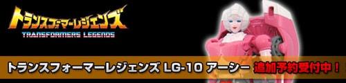 【4月21日(火)13:00 予約締切】トランスフォーマーレジェンズ LG-10 アーシー
