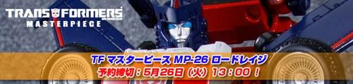 【新商品!】トランスフォーマーマスターピース MP-26 ロードレイジ 予約受付中!!