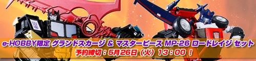 【新商品!】e-HOBBY限定 TF ユナイトウォリアーズ グランドスカージ&MP-26 ロードレイジ セット販売中!!
