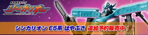 【追加予約販売中!】新幹線変形ロボ シンカリオン E5系 はやぶさ!!