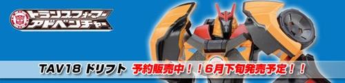【予約販売中!】トランスフォーマーアドベンチャー TAV-18 ドリフト!【6月末発売予定】