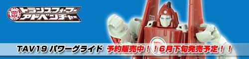 【予約販売中!】トランスフォーマーアドベンチャー TAV-19 パワーグライド!【6月末発売予定】