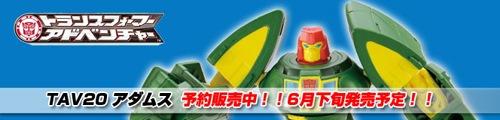 【予約販売中!】トランスフォーマーアドベンチャー TAV-20 アダムス!【6月末発売予定】