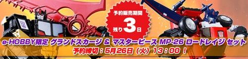 【新商品!】e-HOBBY限定 TF ユナイトウォリアーズ グランドスカージ&MP-26 ロードレイジ セット予約販売中!!