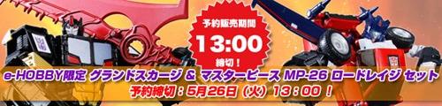 【本日13:00締切!】e-HOBBY限定 TF ユナイトウォリアーズ グランドスカージ 予約販売中!!