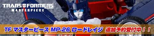 【追加予約販売中!】TFマスターピース MP-26 ロードレイジ追加予約販売中!