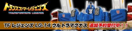 【追加予約販売中!】トランスフォーマーレジェンズ LG-14 ウルトラマグナス!