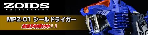 【追加予約販売中!】MPZ-01 シールドライガー!
