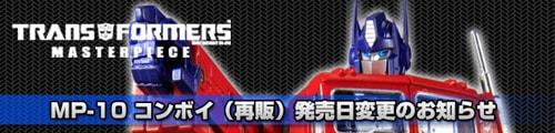 TFマスターピース MP-10 コンボイ(再販)発売日変更のお知らせ