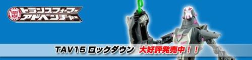 【随時発送中!】TFアドベンチャー 15 ロックダウン