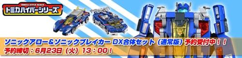 【予約販売中!】ハイパーブルーポリス ソニックアロー&ソニックブレイカー DX合体セット(通常版)