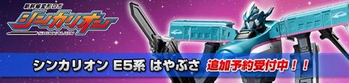【追加予約販売中!】新幹線変形ロボ シンカリオン E5系 はやぶさ