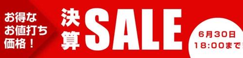 6月30日18:00まで開催中!e-HOBBY SHOP 半期に一度の決算セール!!